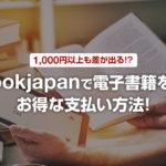 ebookjapan(電子書籍)は支払い方法は何があるの?クレジットカードがなくても購入可能?
