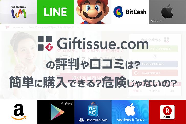 【話題のギフト売買サイト】Giftissue(ギフティッシュ)の評判や口コミは?簡単に購入できる?危険じゃないの?
