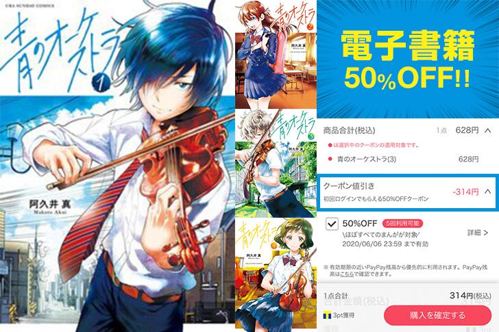 【話題沸騰】青のオーケストラを一気読みするならebookjapanがオススメ!【半額で読める!】