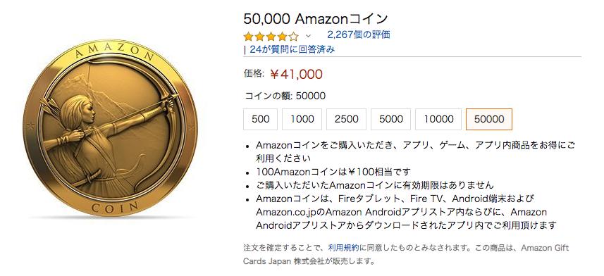 50,000円分のAmazonコインが9,000円引きの41,000円で購入可能!
