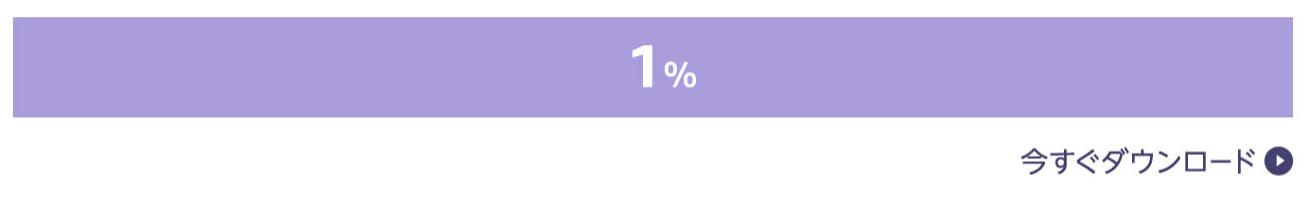 プライム会員なら+2%