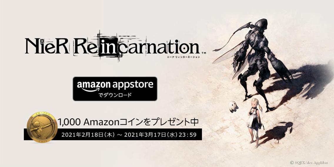 Amazonアプリストアでも正式サービス開始!