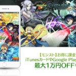 【モンスト】課金するなら後悔せずにお得にしよう!iTunesカードやGoogle Playカードが最大1万円OFFも!