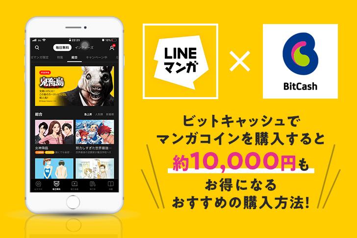【LINEマンガ】コイン購入で約10,000円もお得になるおすすめの購入方法!【ビットキャッシュ最強】