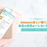 ライブ配信者向け!【Amazonほしい物リスト】の本名や住所がバレない作り方!【Amazonギフト券を送ってもらおう!】