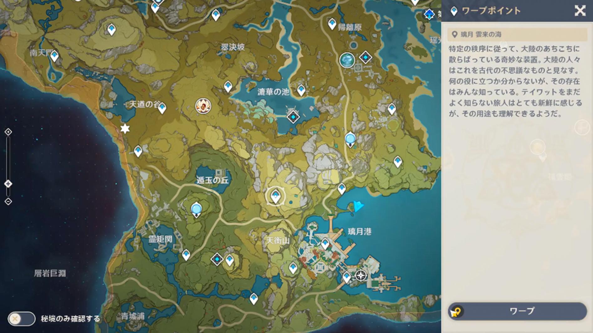 マップ画面からファストトラベルが可能!