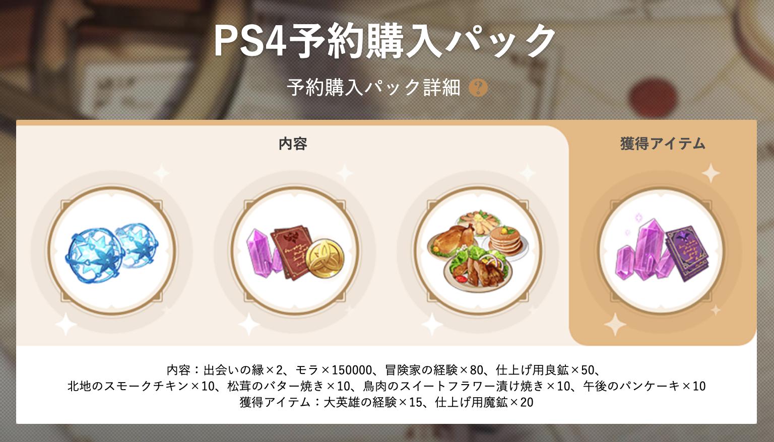 原神 - PS4予約購入パック