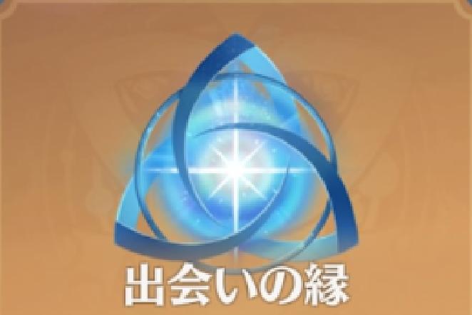 原神「出会いの縁」