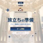 【原神】旅立ちの準備ガチャ開催!ランク別の賞品アイテムの効果一覧!