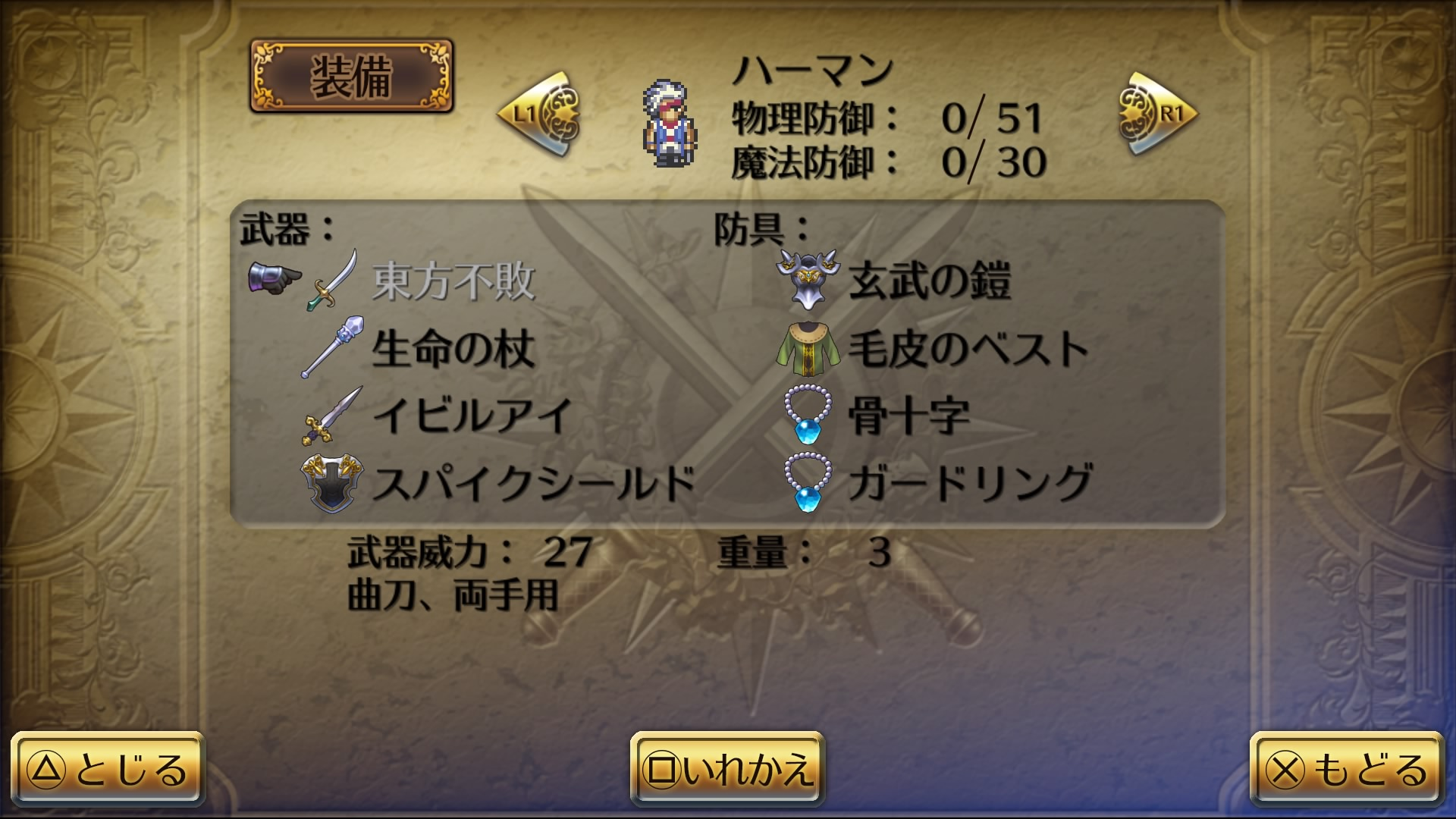 ロマサガ3「四魔貴族フォルネウス」対策 「玄武の鎧」を装備
