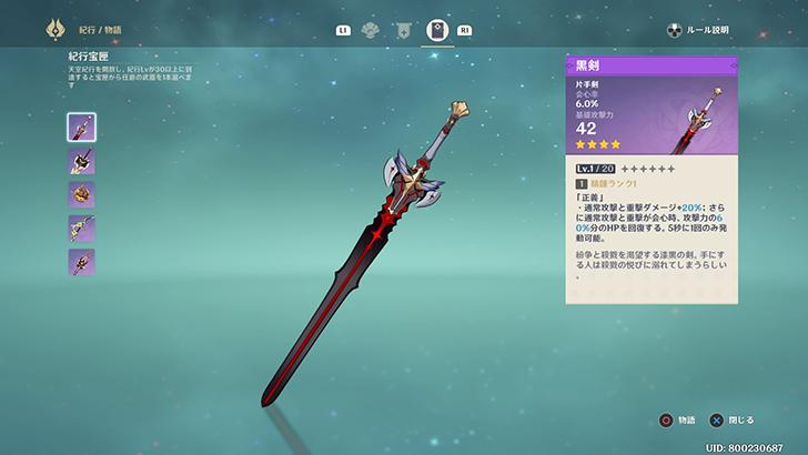 紀行宝匣「黒剣(片手剣)」