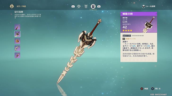 紀行宝匣「螭龍の剣(両手剣)」