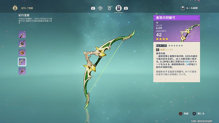 紀行宝匣「蒼翠の狩猟弓(弓)」