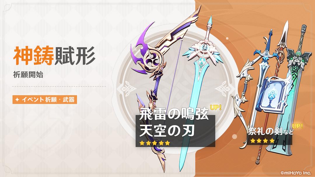 原神Ver.2.0 イベント祈願・武器「神鋳賦形」(2021年8月10日(火)19:00〜8月31日(火)15:59まで)