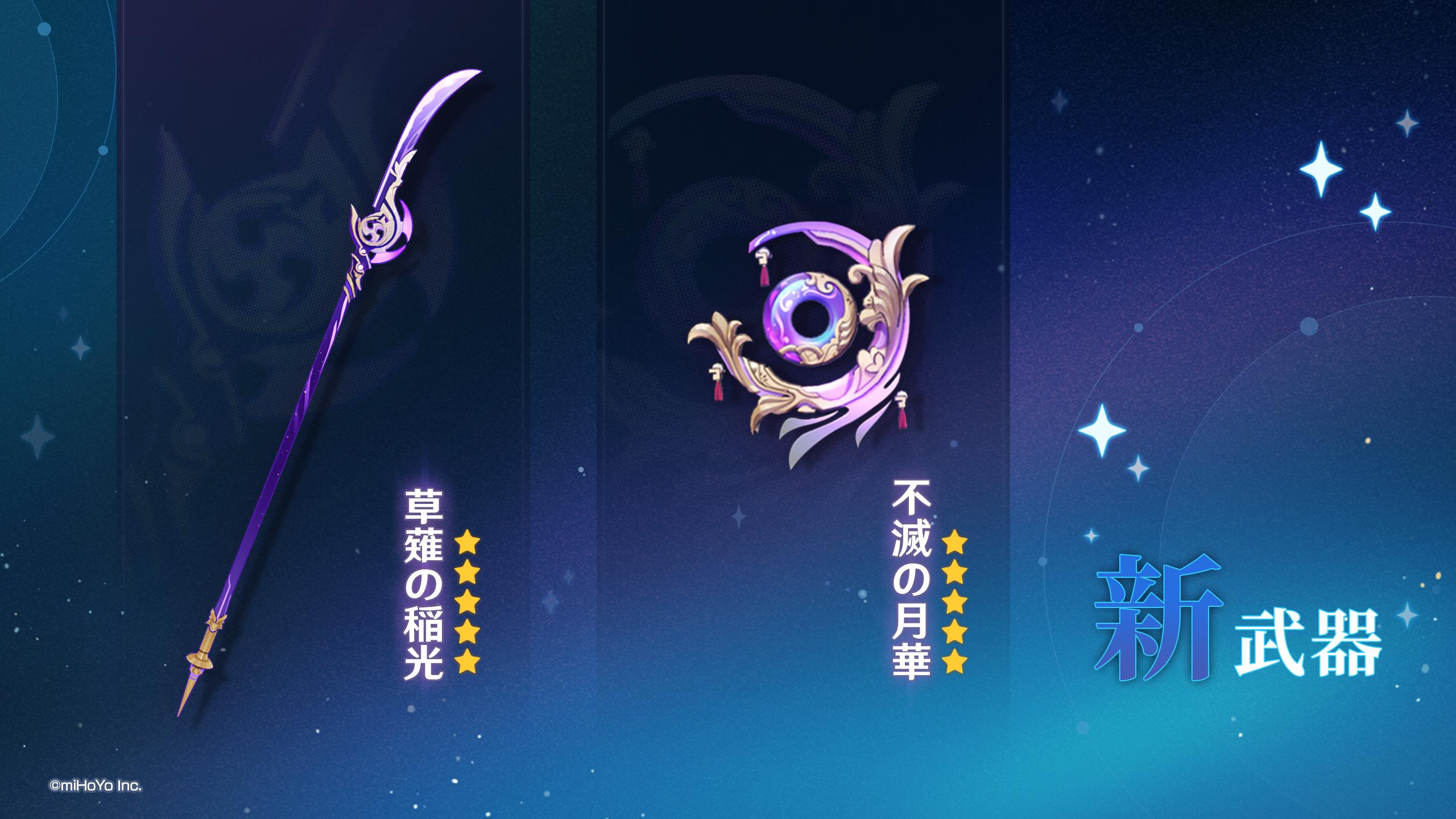 【原神】ver2.1《稲妻》新ピックアップ武器!