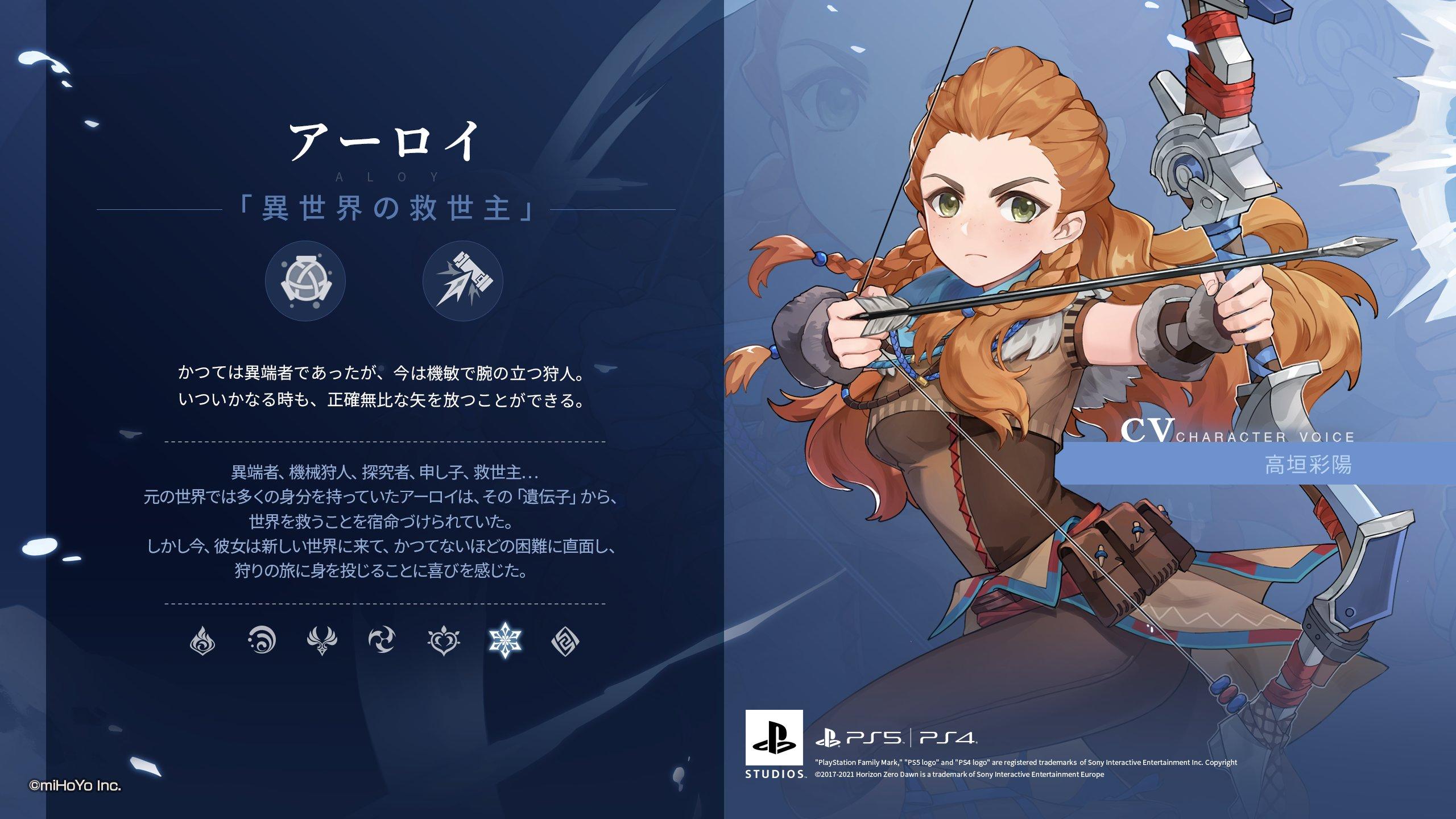 【原神 無料配布】ver2.2に配布決定!コラボキャラ星5(氷)弓「アーロイ」