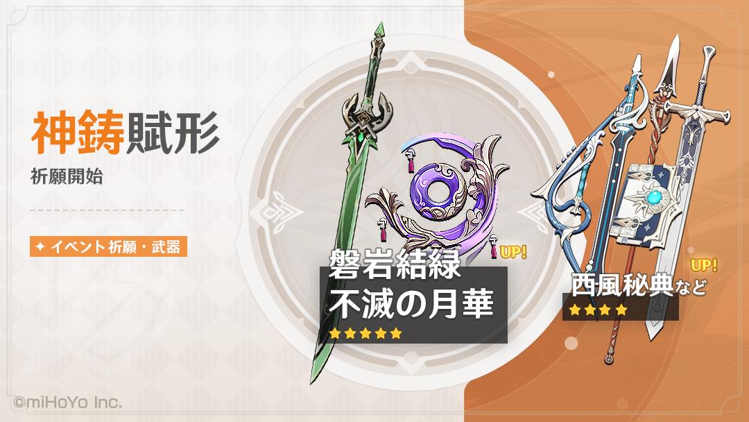原神Ver.2.1 イベント祈願・武器「神鋳賦形」(2021年9月21日(火)19:00~10月12日(火)15:59まで)
