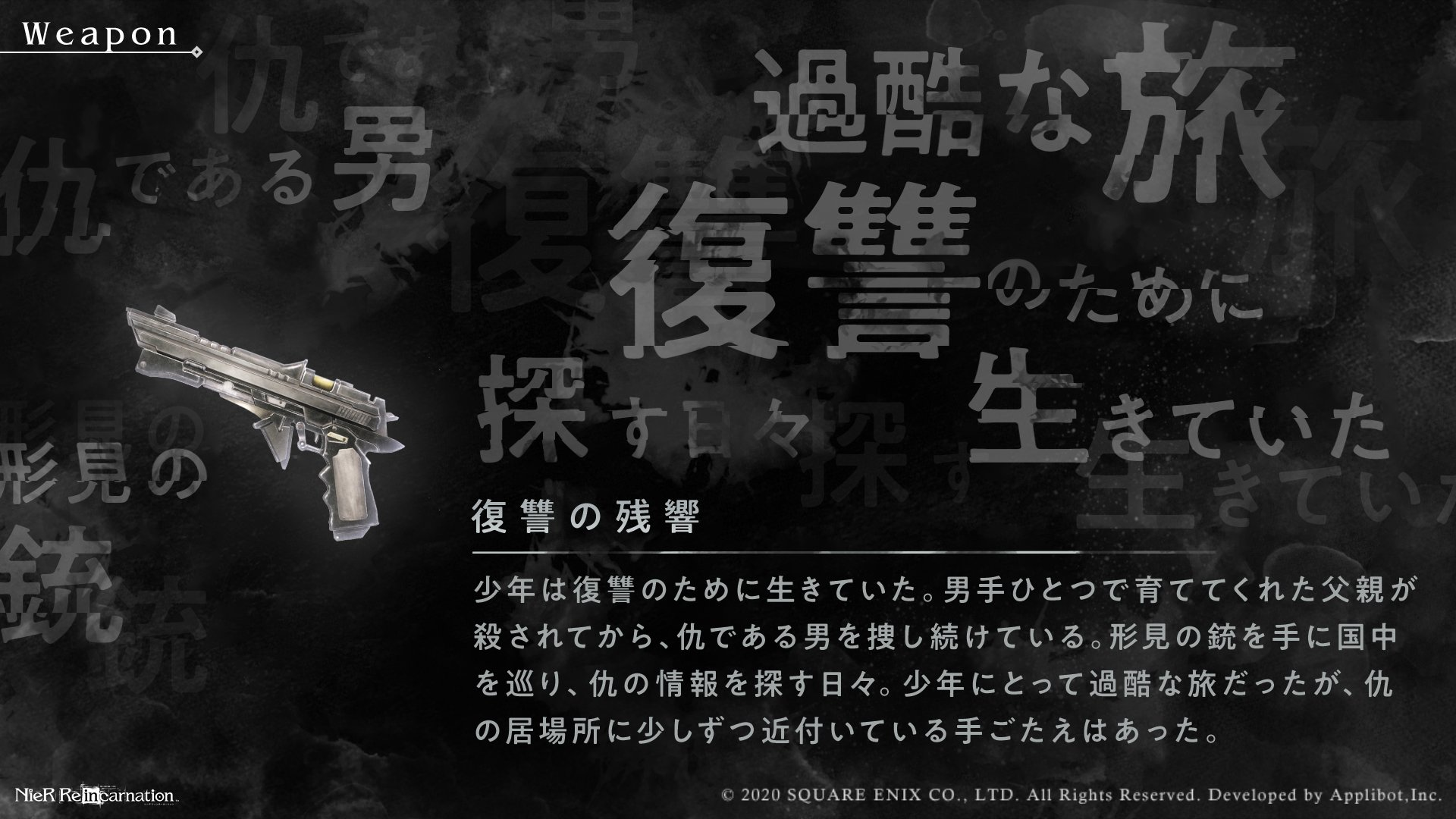 ニーアリィンカーネーション 「復讐の残響」ウェポンストーリー