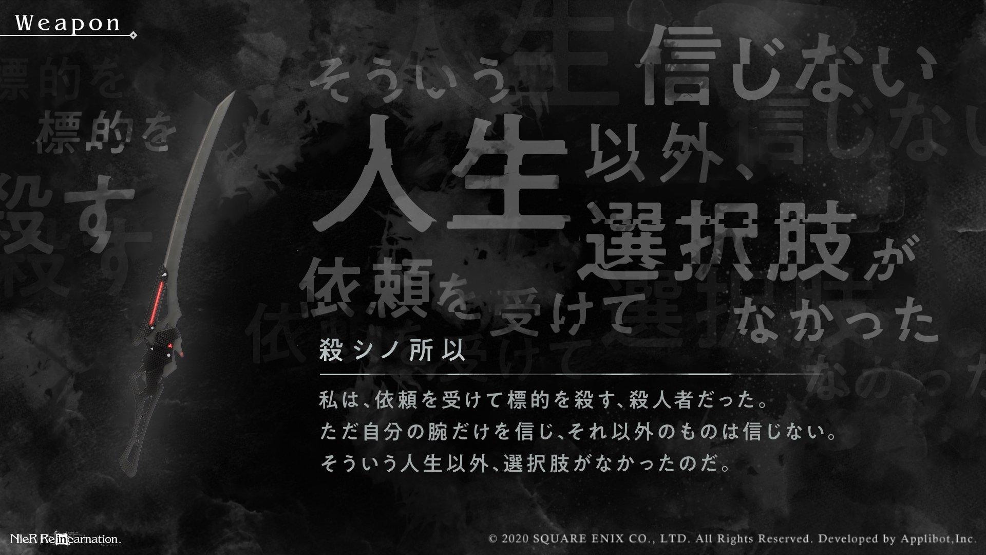 ニーアリィンカーネーション 「殺シノ所以」ウェポンストーリー