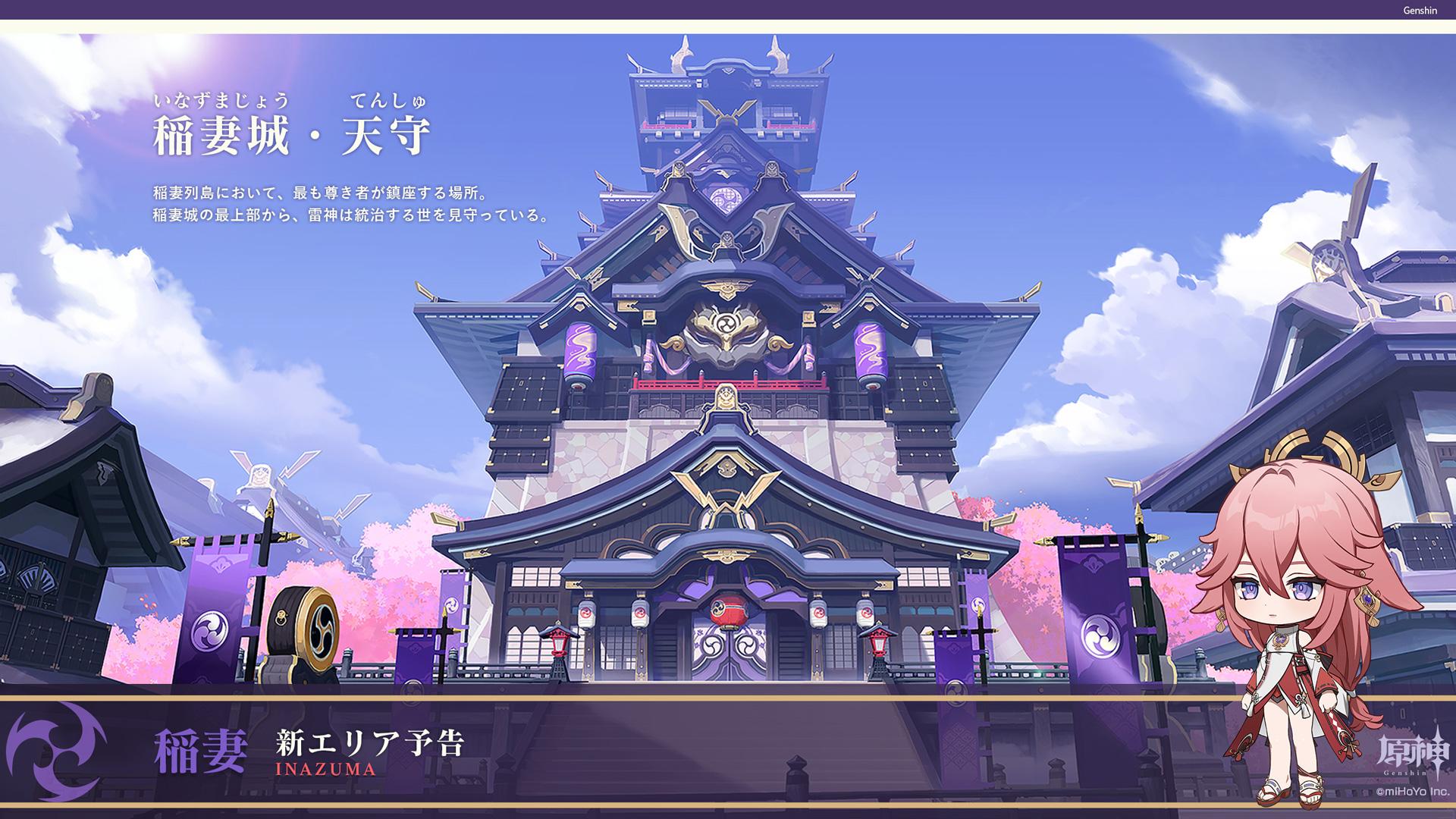 原神コンセプトアート「稲妻城・天守」