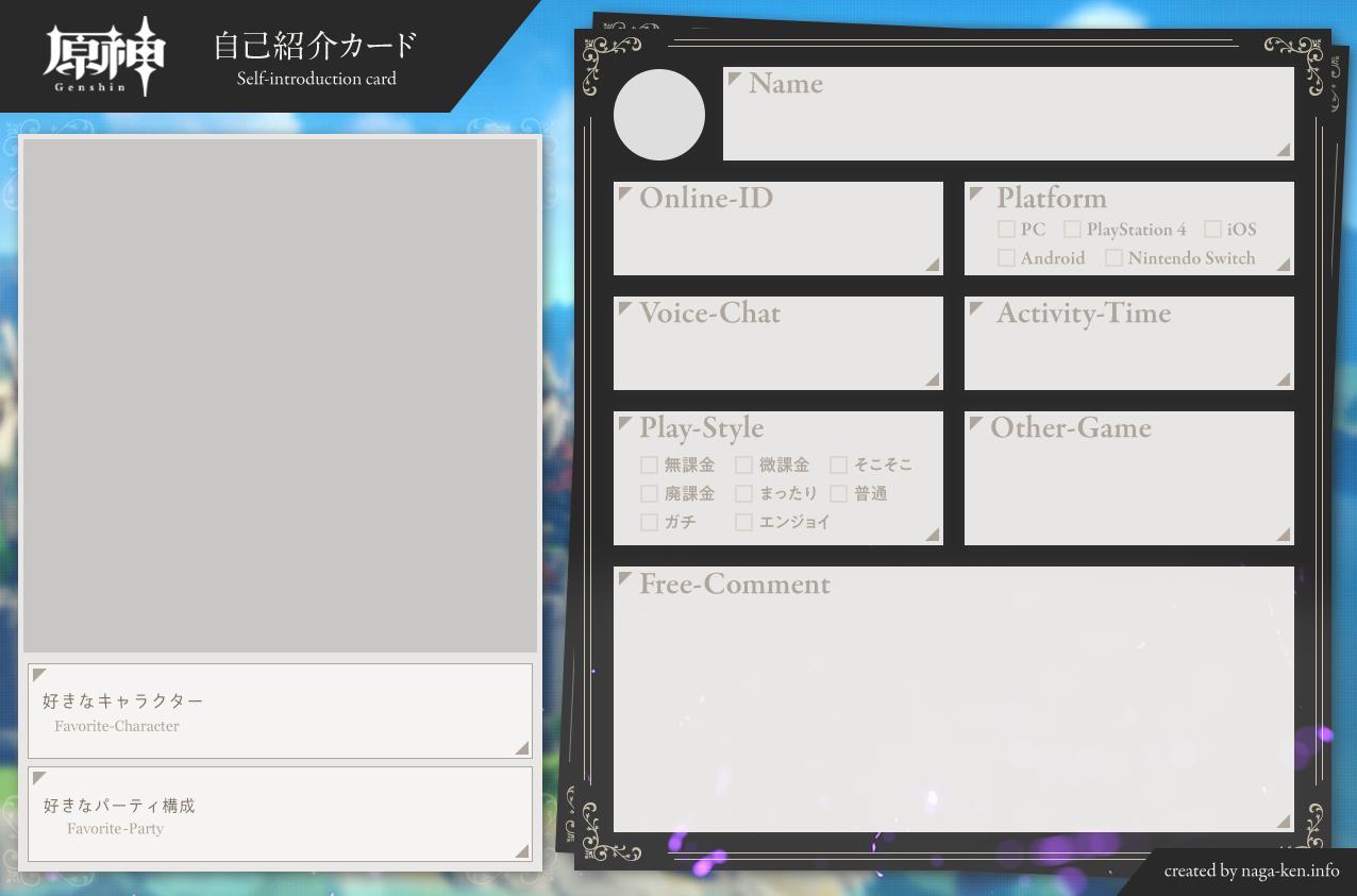 原神自己紹介カードVer.2