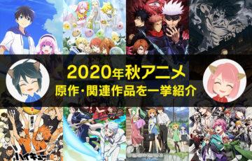 2020年秋アニメ一覧と原作作品や関連作品紹介(漫画・ラノベ)