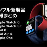アップル新製品情報まとめ【Apple Watch 6 / Apple Watch SE / iPad 8 / iPad Air 4 / Apple One】