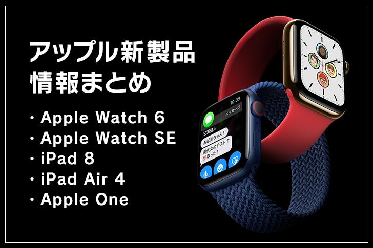アップル新製品情報まとめ【Apple Watch 6 / Apple Watch SE / iPad 8 / iPad Air 4 / Apple One】