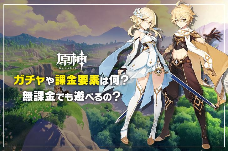 【原神】のガチャや課金要素は何?無課金でも遊べるの?【原神(Genshin Impact)】