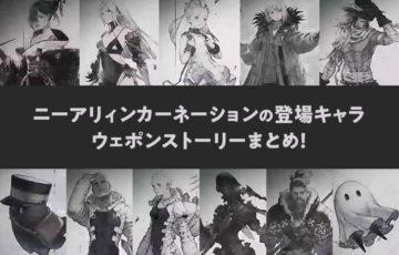 ニーアリィンカーネーションの登場キャラ/ウェポンストーリーまとめ!