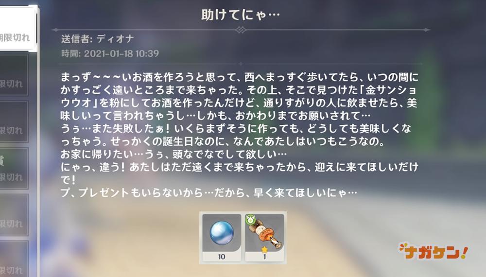【原神】ディオナの誕生日メール
