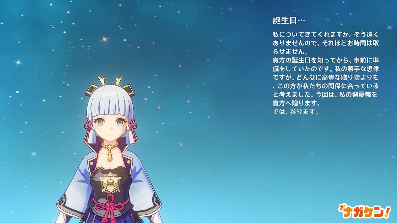 【原神】神里綾華の誕生日メッセージ