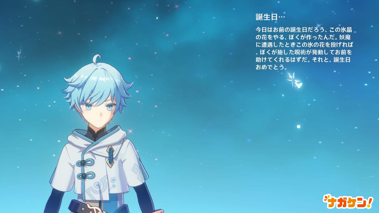 【原神】重雲の誕生日メッセージ