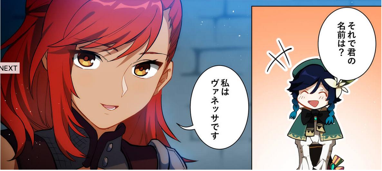 【原神】ヴァネッサ