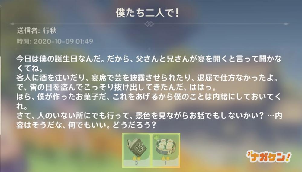 【原神】行秋の誕生日メール