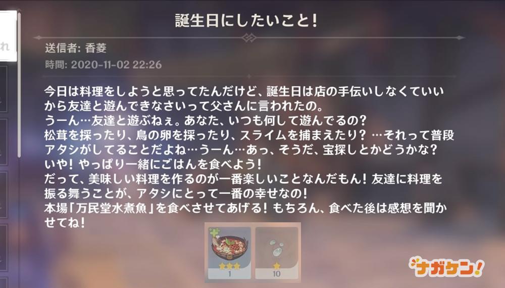 【原神】香菱の誕生日メール