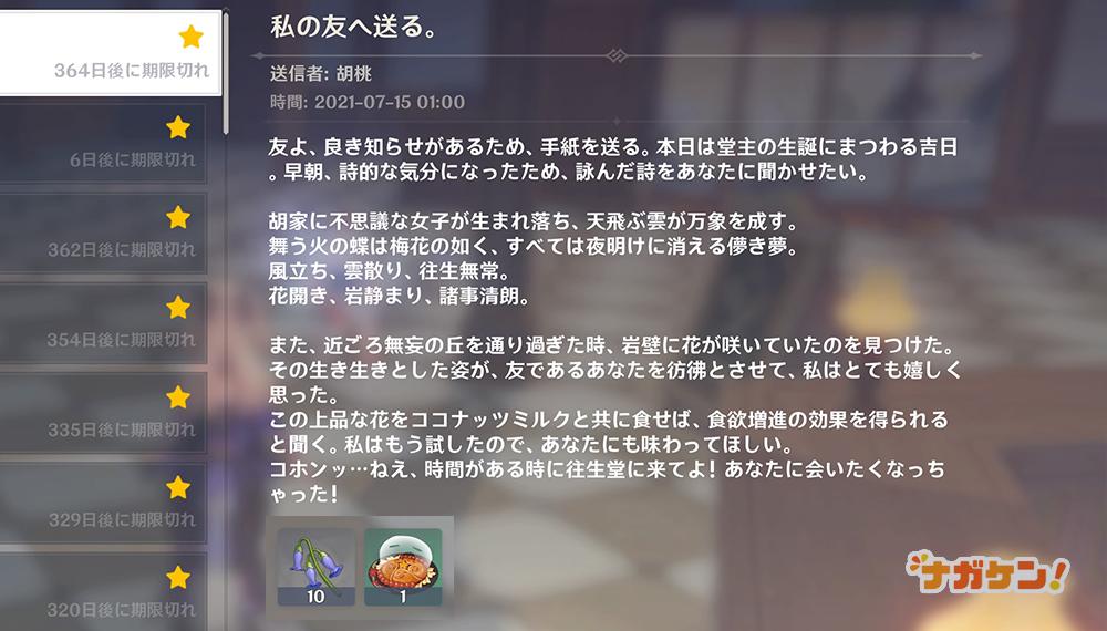 【原神】胡桃の誕生日メール