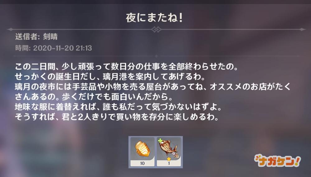 【原神】刻晴の誕生日メール