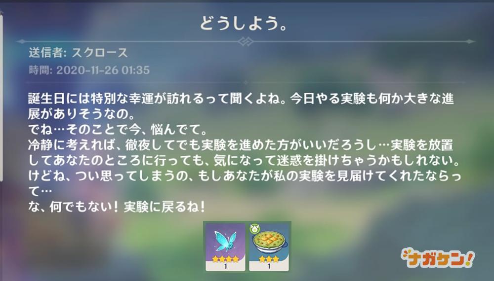 【原神】スクロースの誕生日メール