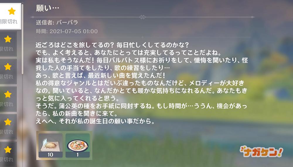 【原神】バーバラの誕生日メール