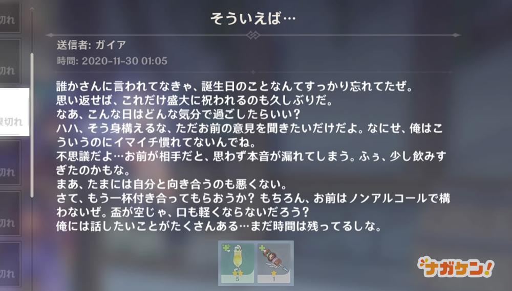 【原神】ガイアの誕生日メール