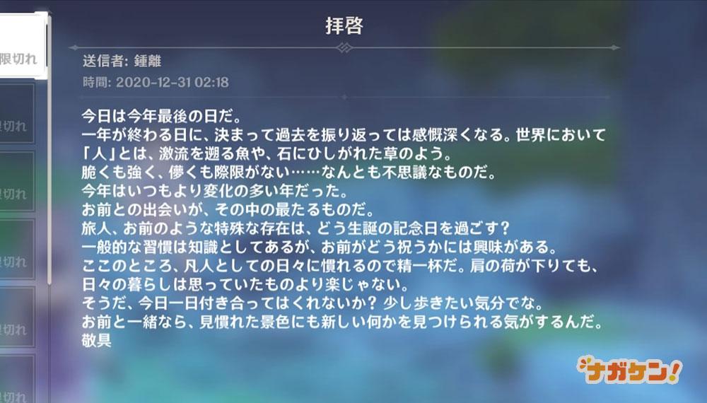 【原神】鍾離の誕生日メール