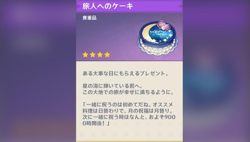 【原神】運営からの誕生日メール「旅人へのケーキ」