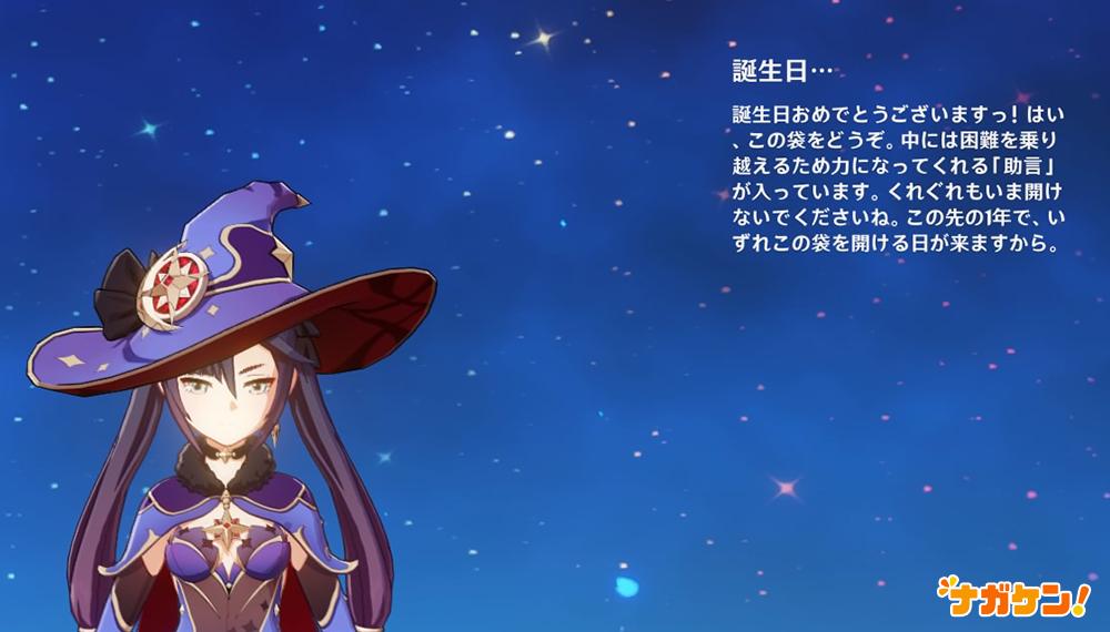 【原神】モナの誕生日メッセージ