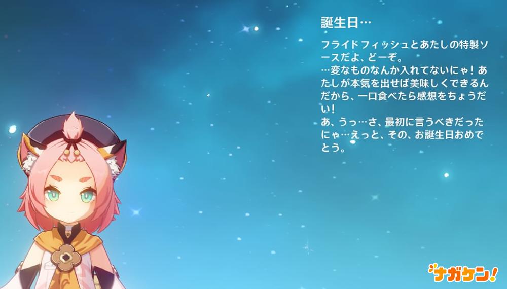 【原神】ディオナの誕生日メッセージ