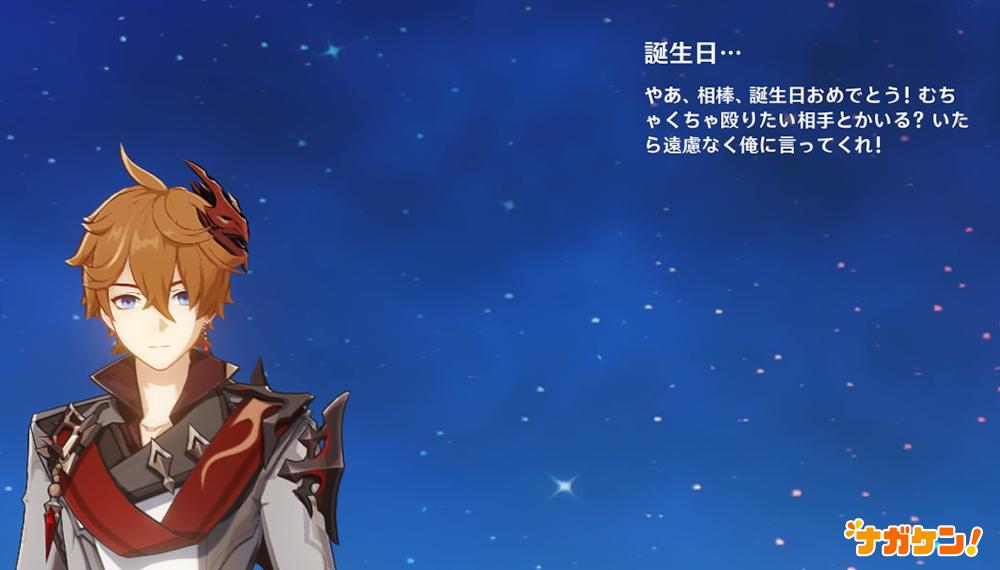 【原神】タルタリヤの誕生日メッセージ