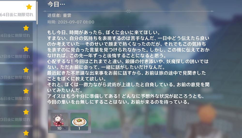 【原神】重雲の誕生日メール