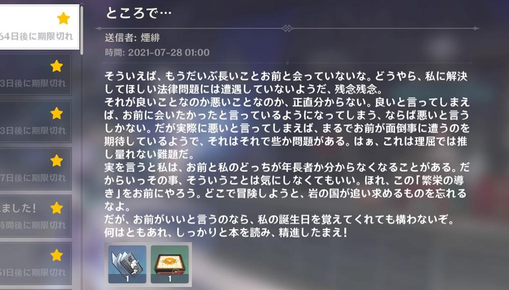 【原神】煙緋(エンヒ)の誕生日メール