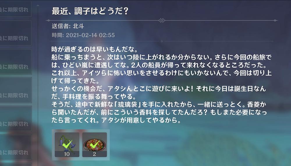 【原神】北斗の誕生日メール