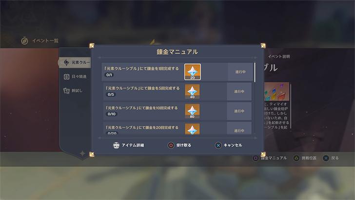 原神「錬金マニュアル」報酬内容
